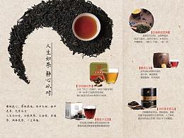 茶产品三折页设计