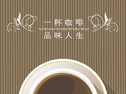 咖啡与人生-主题海报设计