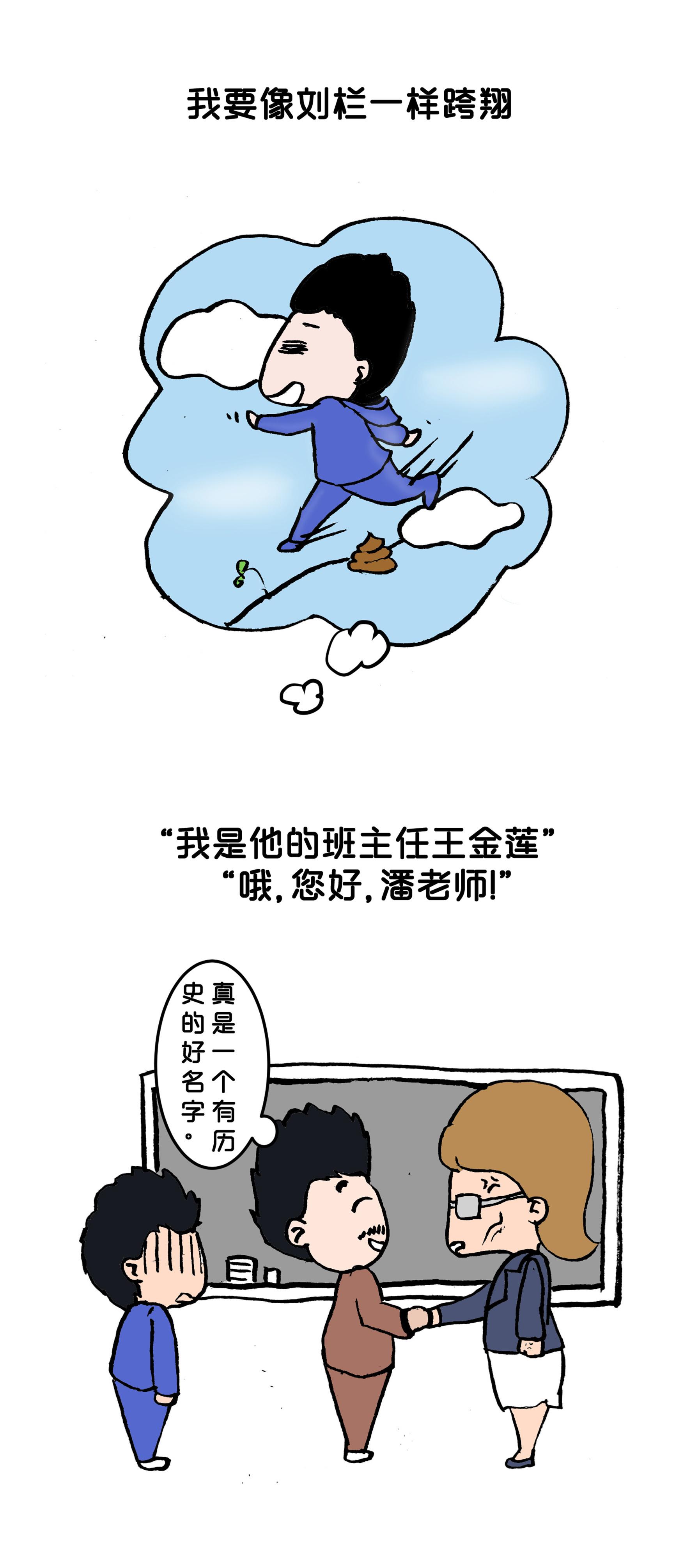 【订阅号漫画】2015年工作兼职漫画奴稚全图片