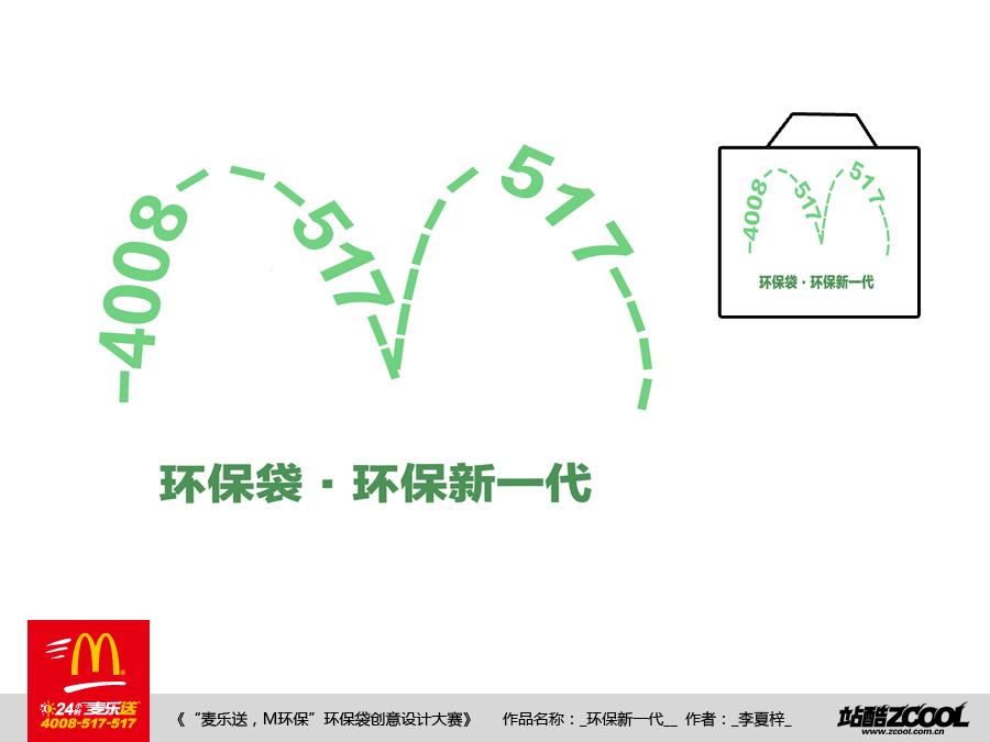最后打出口号:环保袋,环保新一代! 让年轻一代都为环保做出贡献!图片