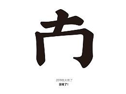 2019年度汉字