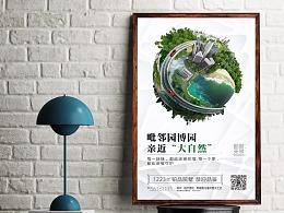 珍爱生命,保护地球-地球日海报