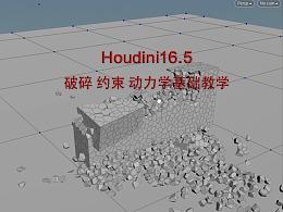 Houdini16.5破碎 动力学 约束完整基础教学