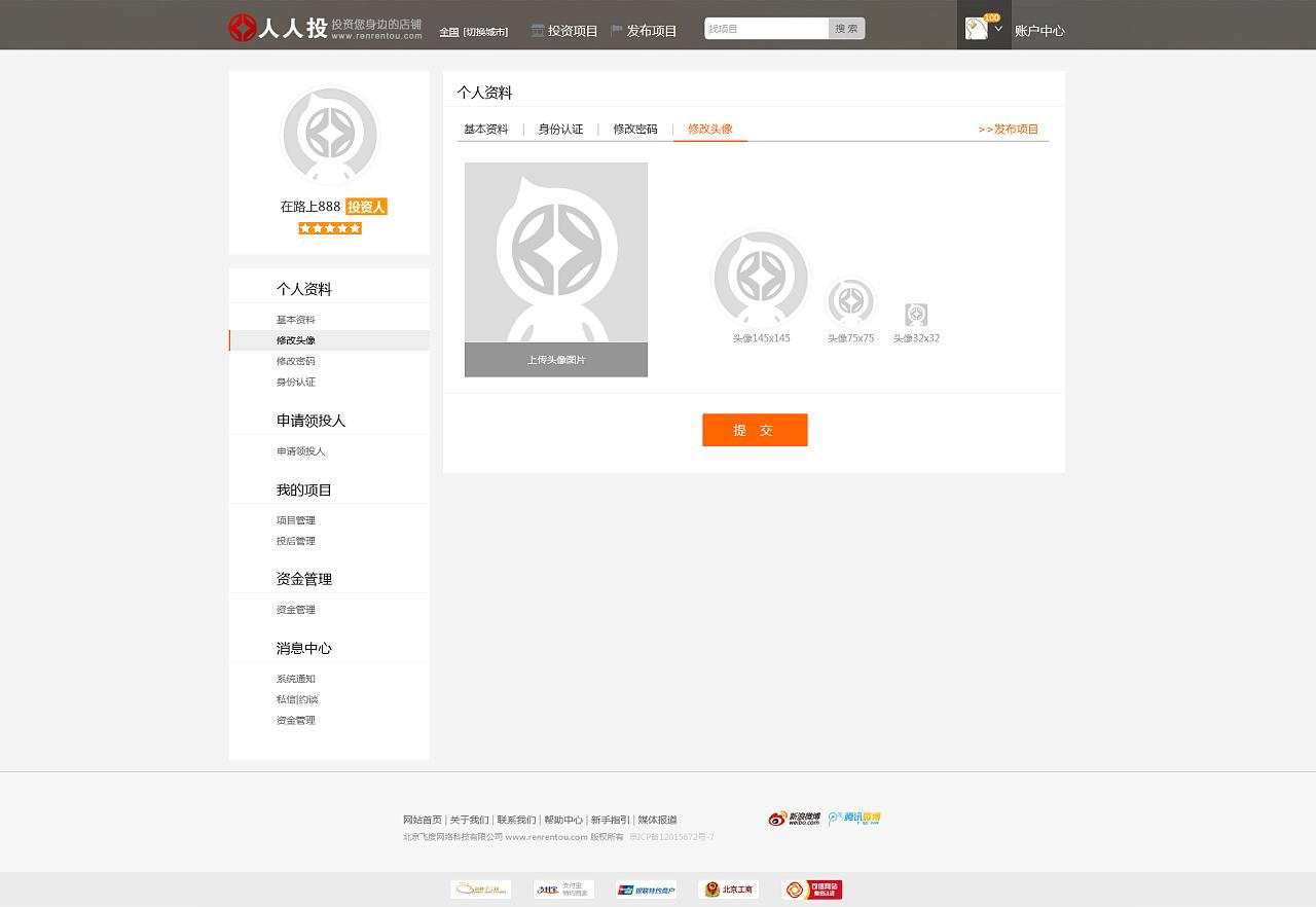网站后台-个人中心设计