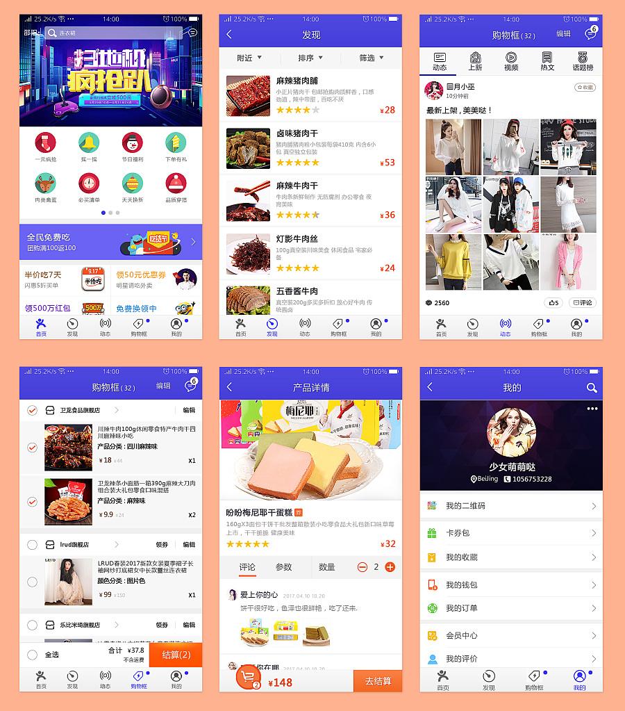 求职中,电商设计,网页设计,最好在上海