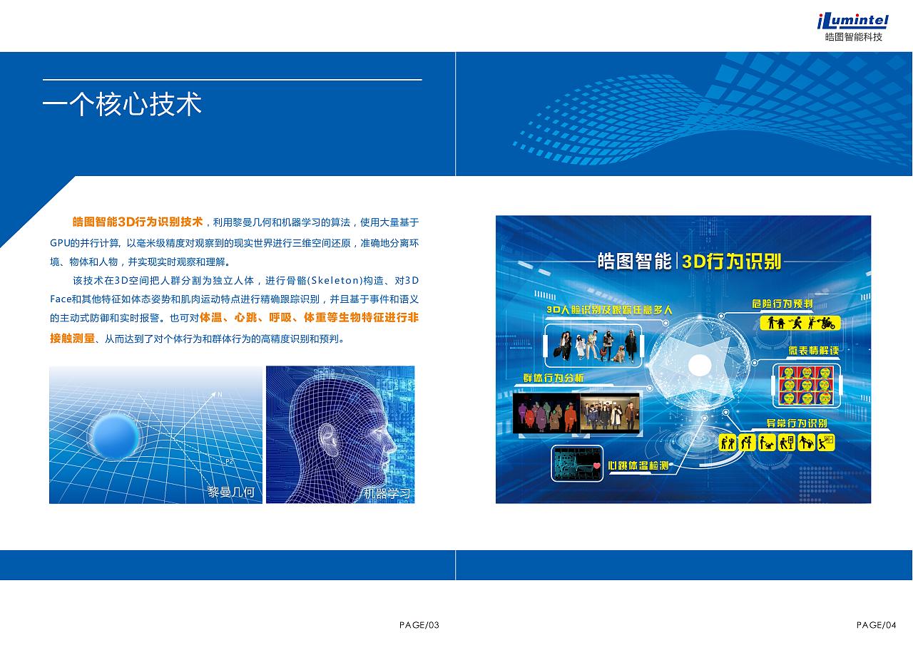 公司产品宣传册图片