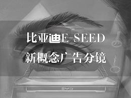比亚迪E-SEED新概念广告片
