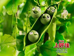 上好佳荷兰豆粘土动画广告:如果我很萌,会不会更好吃