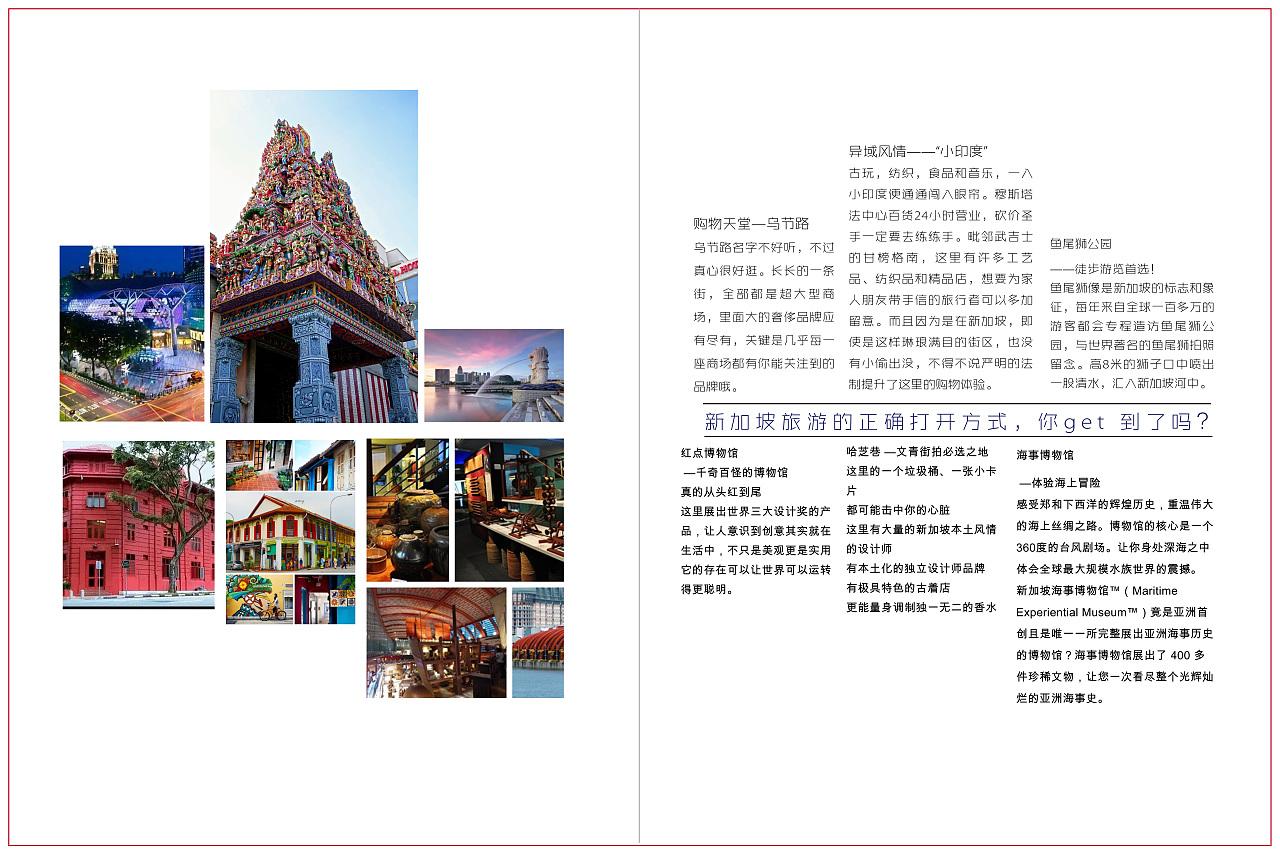 旅行杂志版式设计|平面|书籍|刘阿春 - 原创作品图片