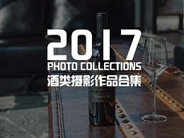 2017拍过的哪些酒