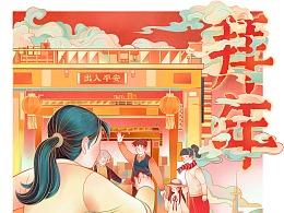 天津港节日节气插画——春节