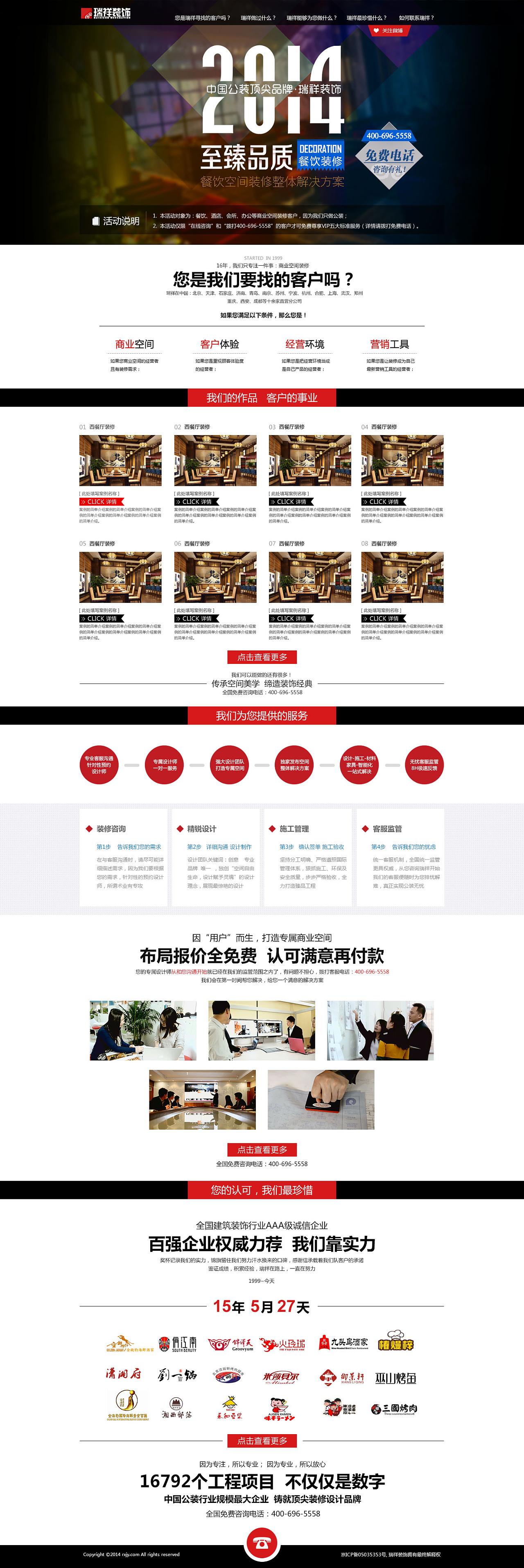 室内装修页面网页活动/strong>|教材|内容/设计|澳博-原创室内设计师专题专题图片