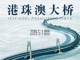电影《港珠澳大桥》海报设计