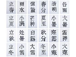 二十四节气字体装饰设计(手绘)2020A'国际绘画奖提名