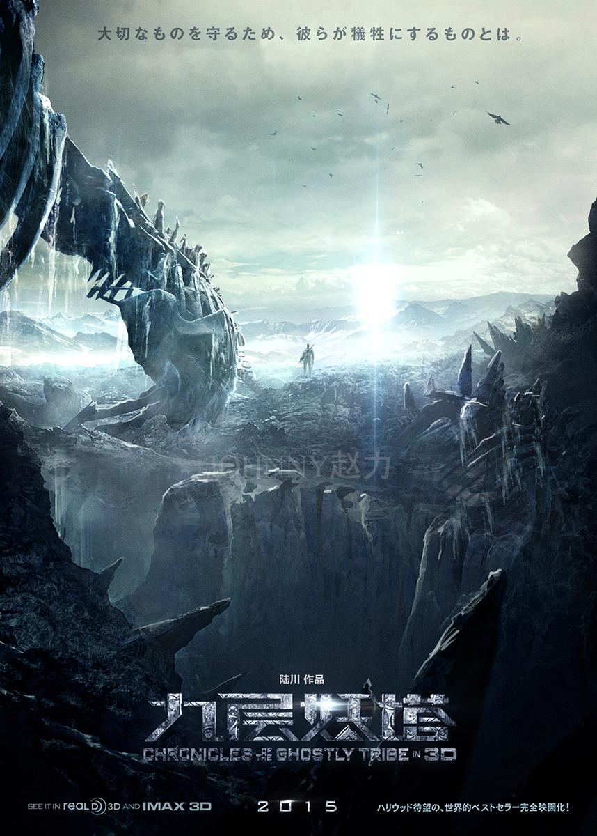 《九层妖塔》+《绝地逃亡》海报草案手稿|海报|平面