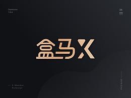 盒马X会员体系·重设计