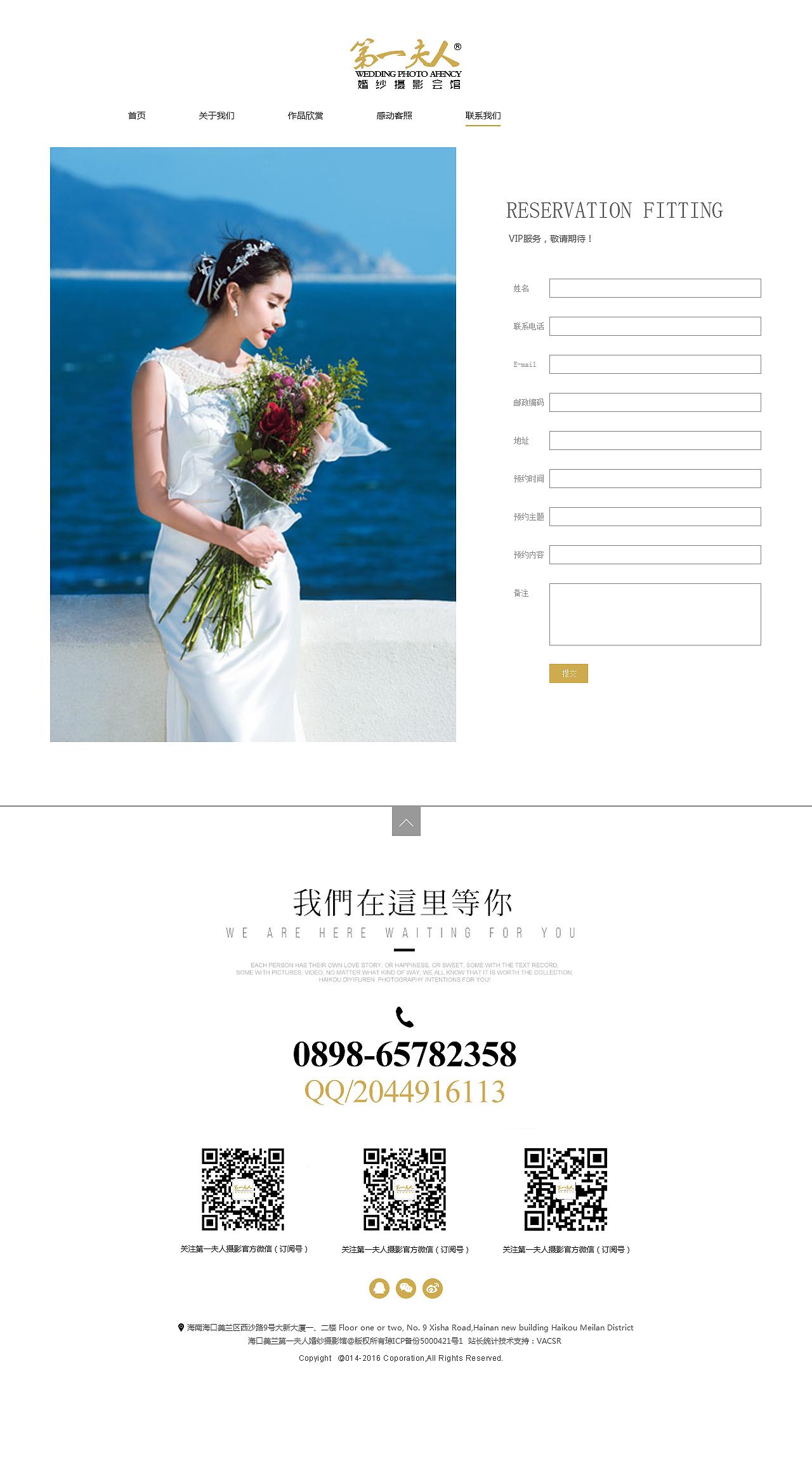 婚纱网页_婚纱网页设计模板