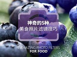 [海平面]神奇的5个美食照片滤镜技巧