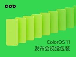 ColorOS 11 发布会视觉包装
