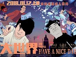 动画电影《大世界》海报一张