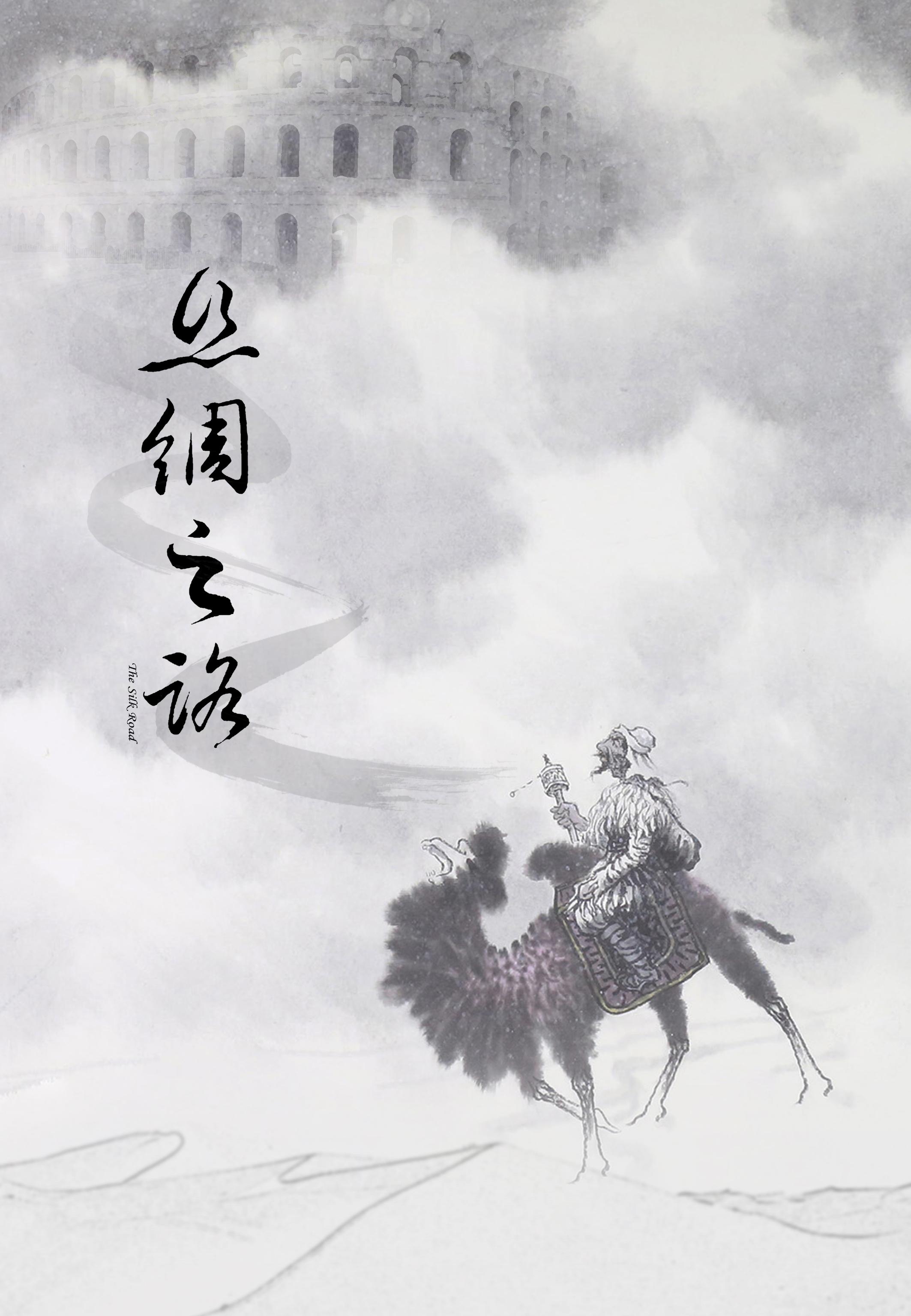 """整套平面海报设计都汇聚了中国古代""""丝绸之路""""文化中的诸多元素图片"""