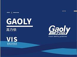 GAOLY-[VI] 企业形象
