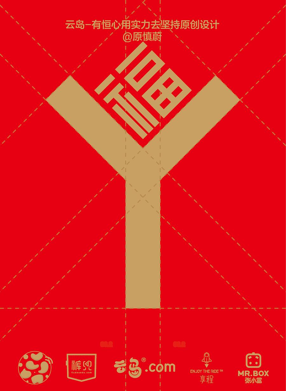 字母比例地产|26个字体26段鸡年设计|字体/字黄金类展板祝福图片