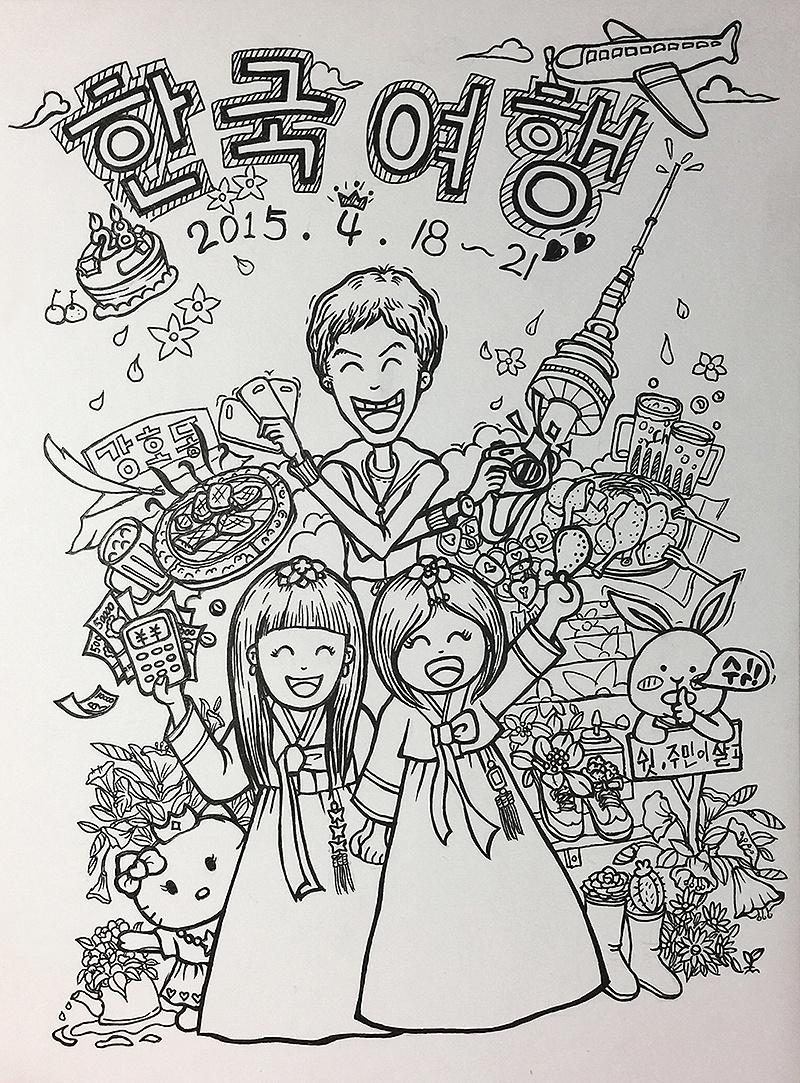 韩国手绘卡通画黑白