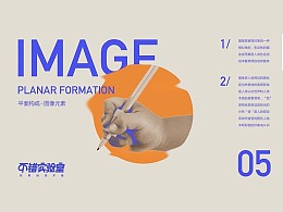【平面设计教程】第五集 - 图像元素的使用