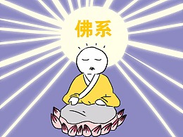 佛系青年的养生法则
