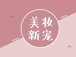 美妆简约banner