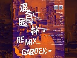 2018 深圳设计周 - 「未来城市艺术节」