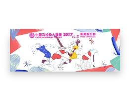 中国马拉松大满贯/主视觉设计
