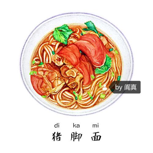 手绘游记之「厦门古早味美食小吃」合集