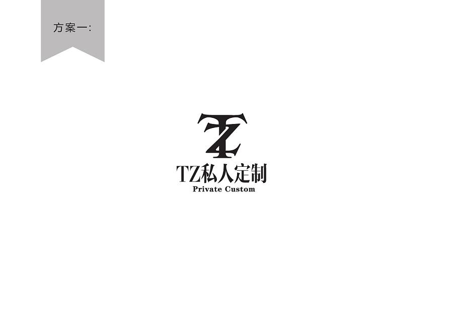 定制服装品牌logo设计 TZ