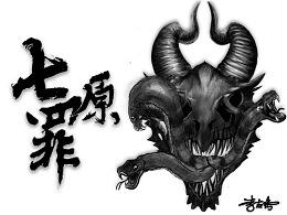 七原罪插画