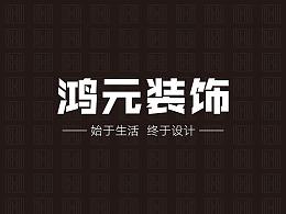 装饰公司logo设计logo样机拓展