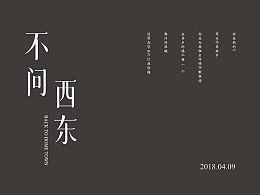 #方正第九届字体比赛# 典蕊体
