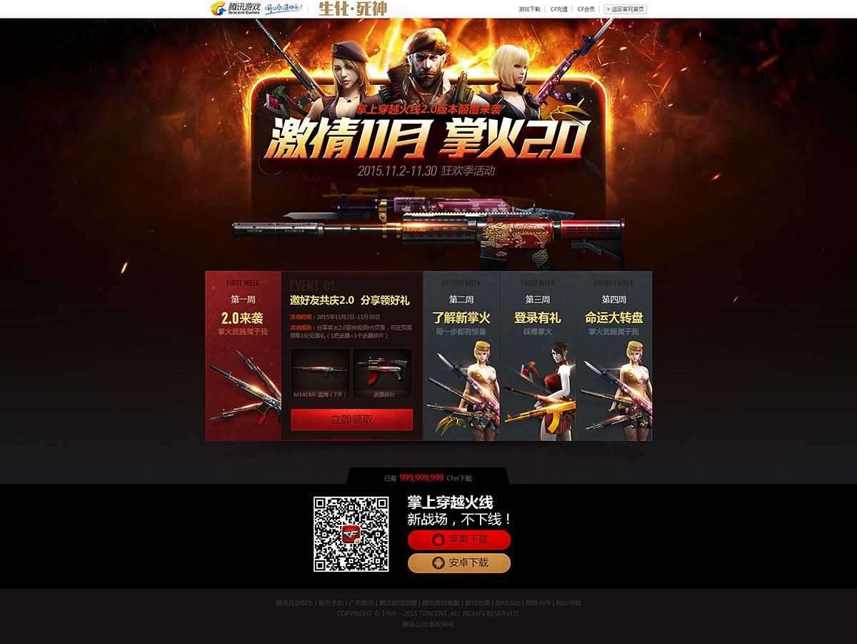 【枪战动作类】-游戏专题页面设计|网页|游戏/娱乐|林
