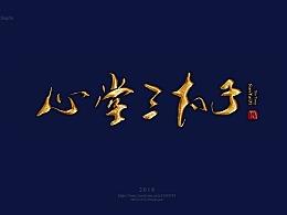台湾 心堂三太子庙 题字