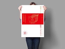 金猪祝福卡 新春贺卡 飞猪祝福卡 山社设计