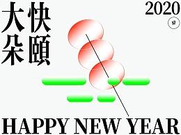 新年快乐HAPPY NEW YEAR