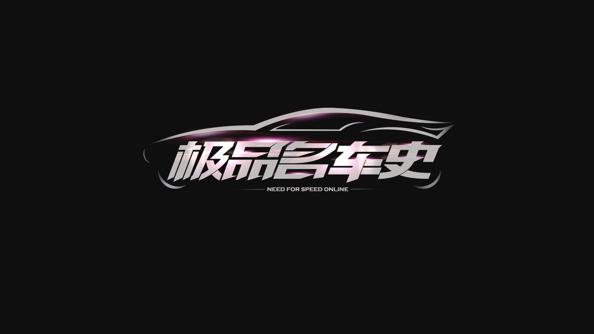 专题logo设计,汽车形象,突出急速飞驰元素.