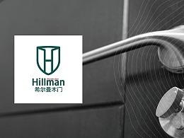 一个简版的木门logo设计——希尔曼木门
