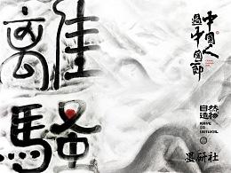 近期练习   汉字造境