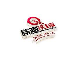 筷趣来一锅-logo品牌升级