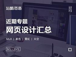 近期汇总 - 站酷海洛专题 - 网页设计