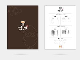 木果小屋 —— 品牌vi设计