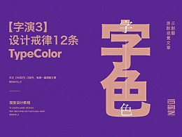【字演3】Type&Color设计戒律12条