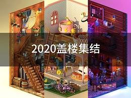 2020盖楼集结